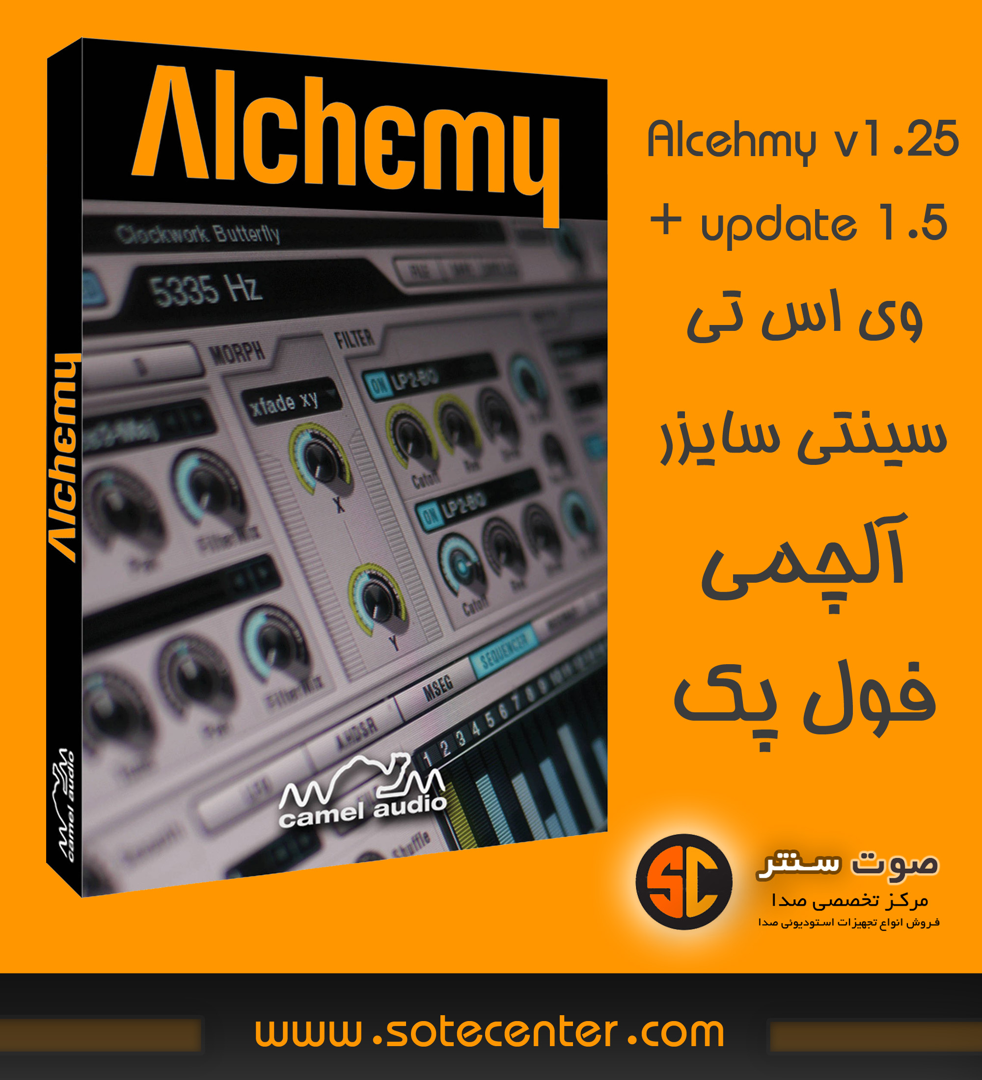 Synthsizer Camel Audio Alchemy VST